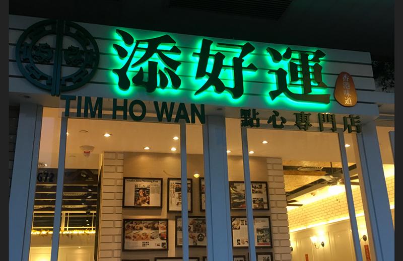 HORSE-MAGAZINE-Lujo-viajes-gastronomia-destinos-estrella-michelin-hong-kong-restaurante
